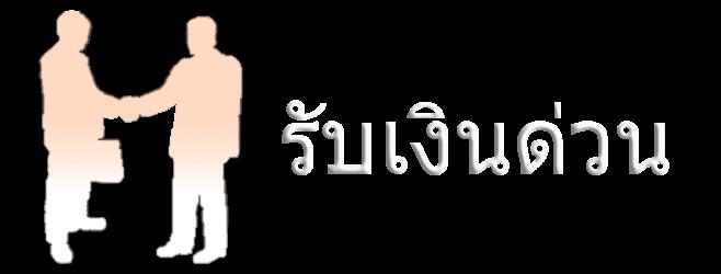 เว็บthaiweather.net – เงินด่วน 30 นาทีถูกกฎหมายที่ได้จริงใน 24 ชม สมัครสินเชื่อเงินสดด่วนง่ายๆ